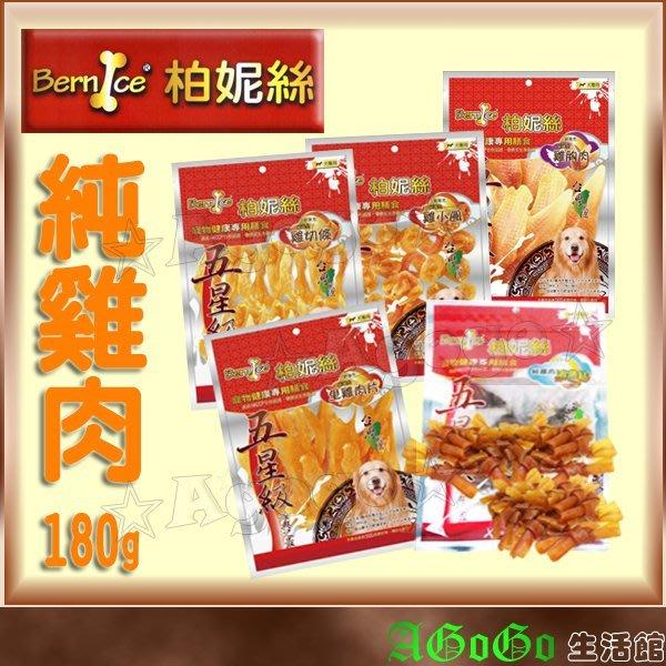 ☆AGOGO☆柏妮絲純雞肉零嘴 180g系列 新鮮食材台灣製造 不加人工色素 通過HACCP認證