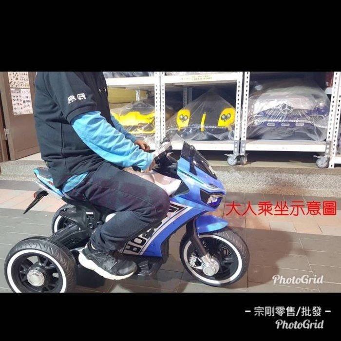 【宗剛零售/批發】類杜卡迪發光輪賽車造型三輪重機(大型雙馬達)兒童電動機車 電動三輪車 兒童超跑