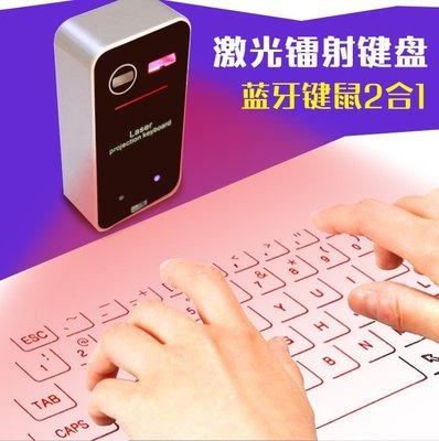 投影打字鍵盤 激光鐳射投影鍵盤 虛擬鍵盤鼠標鍵盤鼠標二合一紅外鍵盤