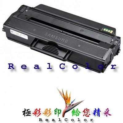 極彩 含稅 SAMSUNG MLT-D103L D103L MLTD103L 103L MLTD103 黑色環保匣