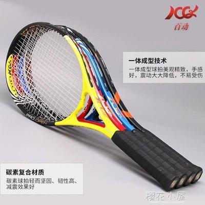 百動網球拍單人初學者碳纖維男女雙人專業碳素大學生選修課套裝QM
