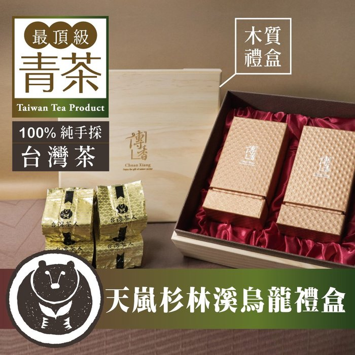 【台灣茶人】天嵐杉林溪烏龍禮盒