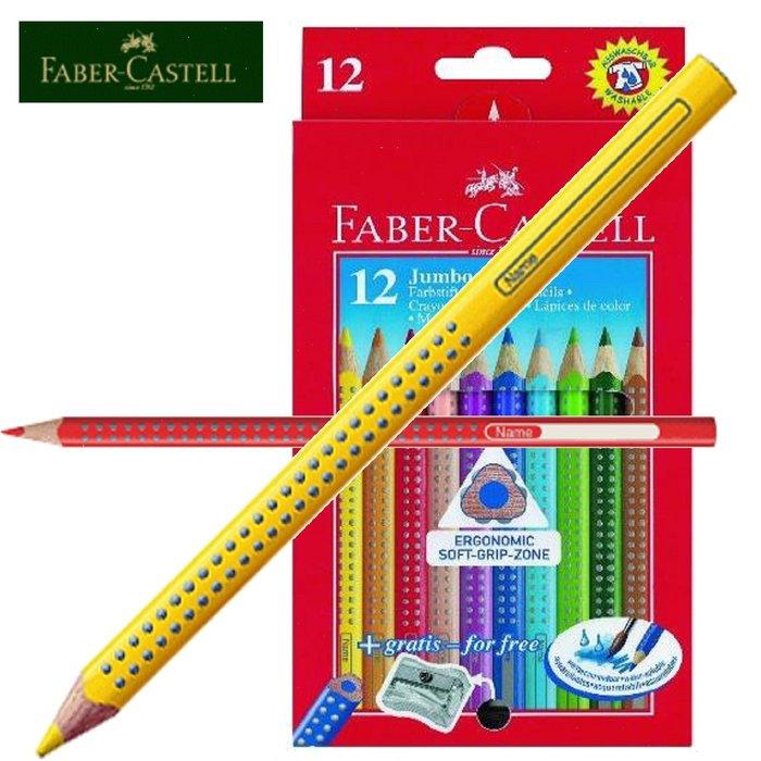 輝柏 Jumbo水彩色鉛筆-12色 繪畫/彩繪 §小豆芽§ Faber-Castell 輝柏 Jumbo水彩色鉛筆