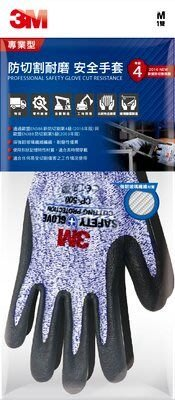 3M 專業型防切割耐磨安全手套CP-500