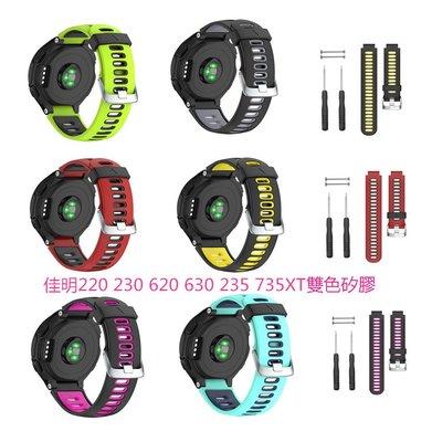 丁丁 佳明 Forerunner 235 220 230 620 630 735XT 米蘭尼斯磁吸金屬矽膠尼龍錶帶腕帶