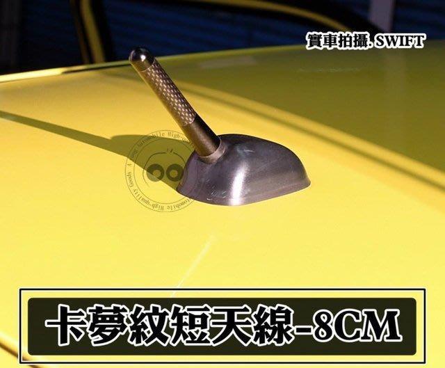 阿勇的店 彰化 碳纖維 卡夢 短天線 JUKE NEW X-TRAIL BIG TIIDA 4D 5D SYLPHY