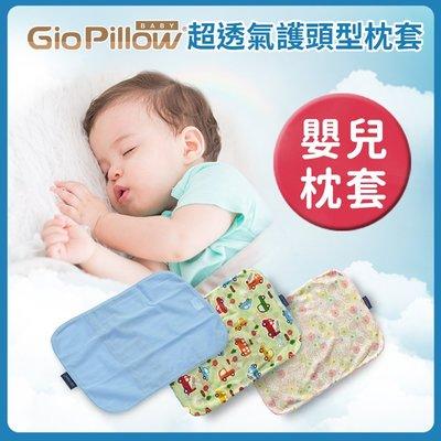 【萱寶貝】韓國【GIO Pillow】專用枕頭套 枕套【現貨 公司貨】