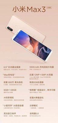 (經營5年 信心保證)MI 小米Max 3 高通S636 4+64 /128 大屏 全面屏(原廠國內行貨)