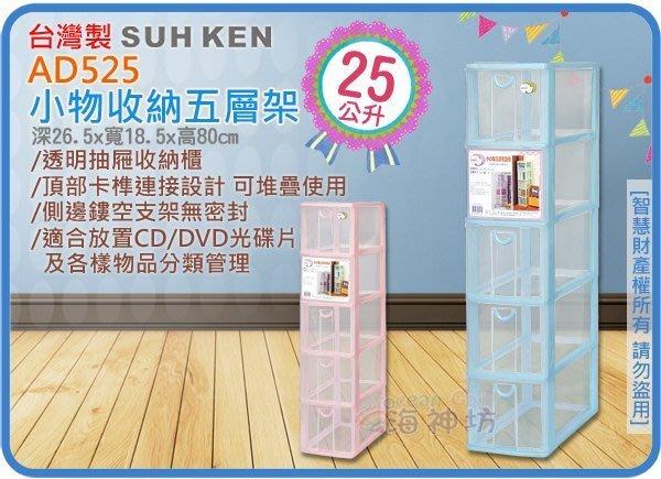 =海神坊=台灣製 AD525 小物收納架 五層櫃 連環細縫櫃 置物箱 抽屜櫃 整理箱 分類箱 25L 8入3000元免運