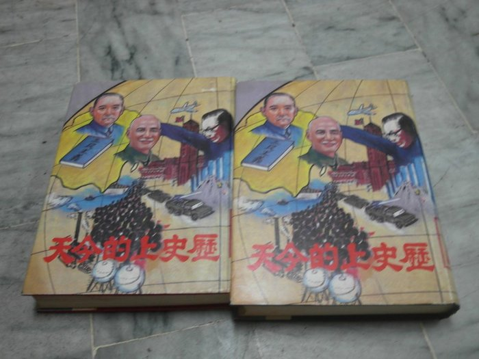 達人古物商《歷史》歷史上的今天【上、下 共兩冊合售】《金壇》精裝本