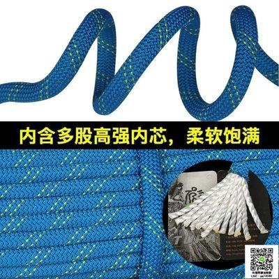 安全繩 拓攀耐磨高空靜力繩10.5mm戶外登山繩子攀巖速降繩安全繩攀登繩索 MKS99一件免運 戶外休閒 泳具 運動