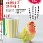【活力因子】【漢欣- 動物星球11】鸚鵡的肢體...