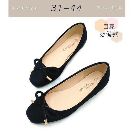 大尺碼女鞋小尺碼女鞋方頭磨砂絨布素面蝴蝶結芭蕾舞鞋娃娃鞋平底鞋包鞋女鞋黑色(31-4344)現貨#七日旅行