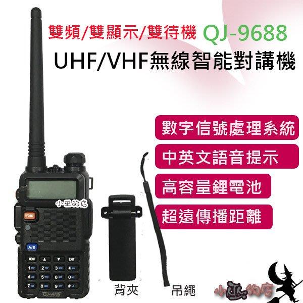 「小巫的店」實體店面*(QJ-9688) 雙頻無線電對講機.長距離訊號佳.適合登山.車隊出遊.各大型活動