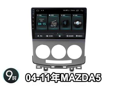 茶壺小舖 JHY M3Q 新機 安卓8.1 MAZDA 舊馬五 專用安卓機 4核心 2G+32G 多媒體影音主機