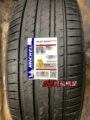 【超前輪業】 MICHELIN 米其林 PS4 SUV 235/60-18 107W 特價 5000