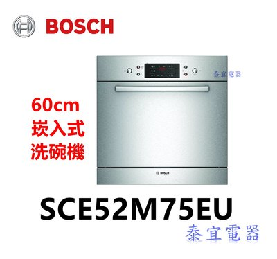 【泰宜電器】BOSCH 博世 SCE52M75EU  7人份 220V 嵌櫃式洗碗機【另有SMS68IW00X】