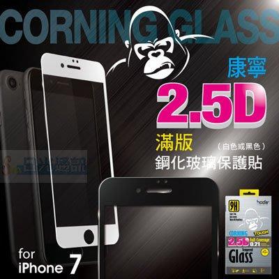 s日光通訊@HODA APPLE iPhone 7 4.7吋 康寧2.5D滿版玻璃保護貼 0.21mm+ASG背貼