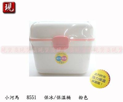 【現貨商】台灣製造 佳斯捷 小河馬保冰盒 (粉色) 內附 強力保溫保麗龍 保冷 保溫 保冰 收納箱  8551
