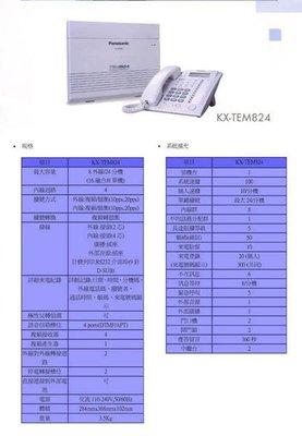 電話總機銷售安裝服務.....國際牌TES-824總機 +12 鍵來電顯示型話5台....專業的保固服務