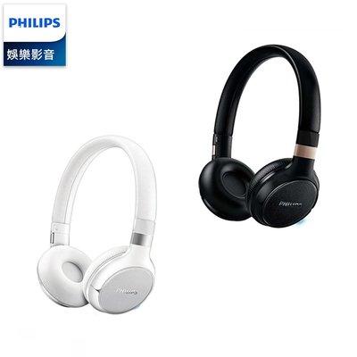 【就是要便宜】PHILIPS 飛利浦 SHB9250 NFC耳罩式藍牙耳機(送行李箱吊牌)