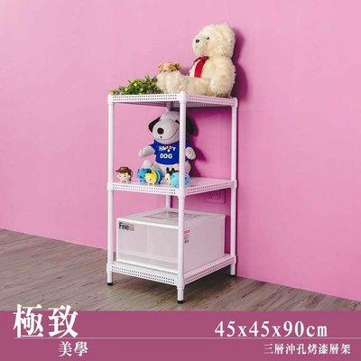 層架【UHO】 45X45X90cm 三層沖孔收納層架-烤漆白