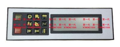 HOFMANN 平衡機  操作按鍵顯示面板 LCD面板  請先詢 再報價