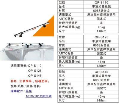銳克戶外.TravelLife QP-S110-145 快克車頂式行李架(直桿專用)車頂架.行李架