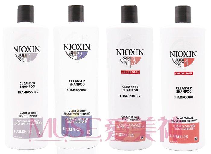 NIOXIN 賦活 #1~#6 深層頭皮潔淨露 洗髮精/ 修護霜 1000ml ☆愛美神☆