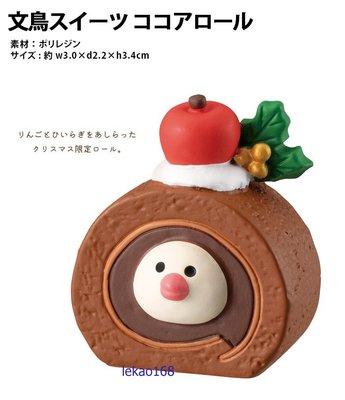Decole concombre 2019年聖誕文鳥巧克力生乳捲(10月到貨 ]