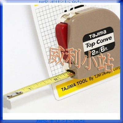 【附發票】【威利小站】日本 TAJIMA 2M 自動卷尺 2.0米*13mm [公英制] 捲尺 米尺 測量工具