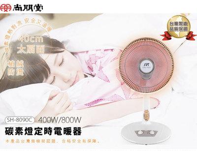 尚朋堂 16吋定時直立碳素電暖器 SH-8090C 台灣製造