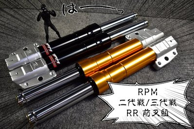 RPM RR 33芯 前叉 前避震器 新勁戰 二代戰 二代勁戰 勁戰二代 三代戰 三代勁戰 勁戰三代