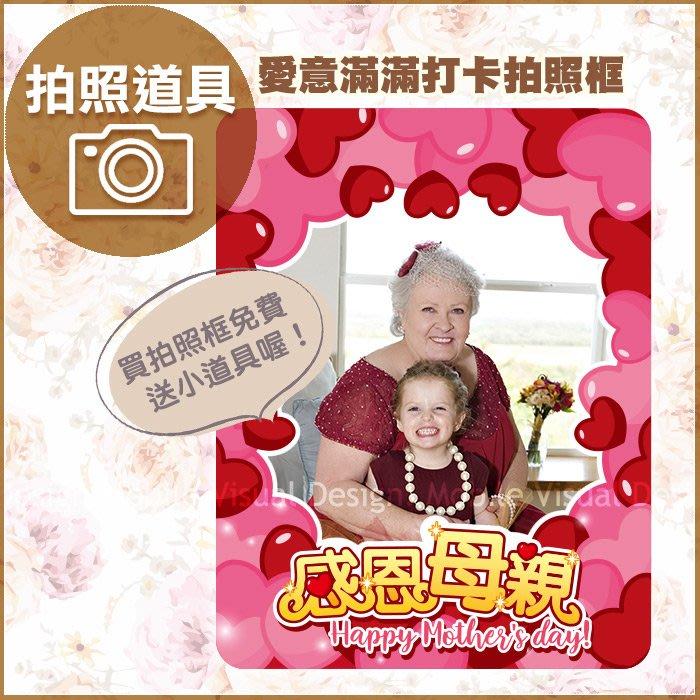 母親節專用拍照框-愛意滿滿款(活動拍照道具)贈小配件(限宅配)👸母親節限定/拍照打卡框