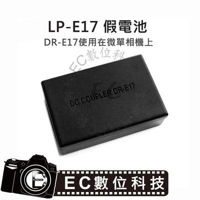 【EC數位】Canon LP-E17 假電池 LPE17 DR-E17 EOS M3 M5 M6 Kiss M