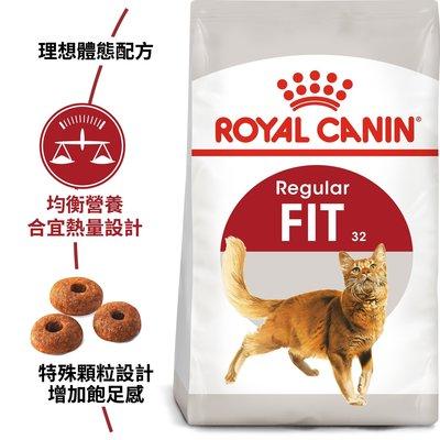 法國皇家F32 理想體態成貓飼料15kg