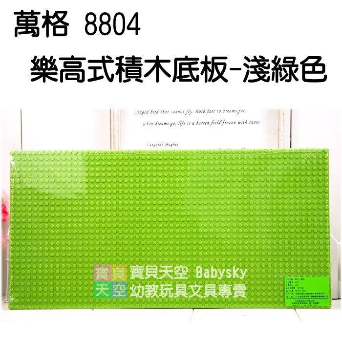 ◎寶貝天空◎【萬格 8804 樂高式積木底板-淺綠色】小顆粒,可與LEGO樂高,啟蒙,小魯班,樂博士積木組合