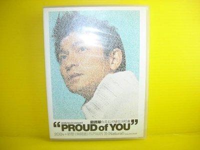 ▀ 博流挖寶館 ▀ 光碟2CD --劉德華 proud of you 你是我的驕傲演唱會