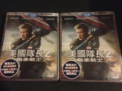 (全新未拆封)美國隊長2:酷寒戰士 3D+2D 雙碟版藍光BD(得利公司貨)限量特價