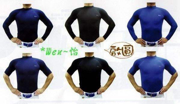 *wen~怡棒壘工場 BRETT 長短袖緊身衣~現貨特價450元-先詢問尺寸和顏色