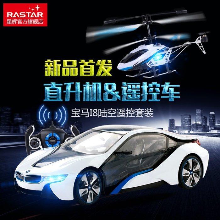 【傳說企業社】RASTAR星輝1:14遙控汽車+遙控直升機套裝組合BMW I8未來車 遙控模型 遙控車49600-14
