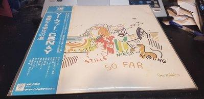 售So Far Crosby,Nash,Stills,Neil Young LP最珍貴日本黑膠唱片