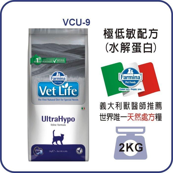 免運 法米納貓用極低敏配方(水解蛋白) 2kg(VC-09020)