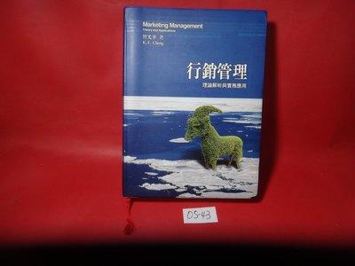 【愛悅二手書坊 05-43】 行銷管理 理論解析與實務應用 曾光華 2010年四版 前程