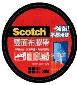 3M雙面布膠帶 Scotch 18mmx6yd 3M生活小舖