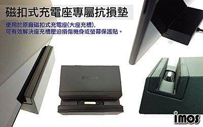 imos for SONY Xperia Z Ultra ZU Z1 Z2 Z3 原廠 磁扣式充電座 專用 抗損墊