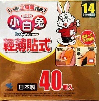 小白兔 粘貼式暖暖包 40入/盒-輕薄貼式 現貨特賣中