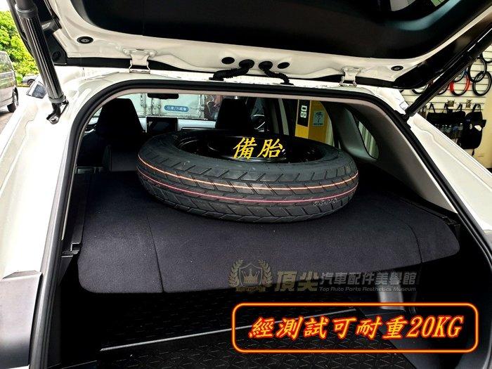TOYOTA豐田【5代RAV4行李廂隔板】19-20年RAV4五代專用 後廂隔層 可耐重 可掀蓋 後車箱可掀式隔板 配備