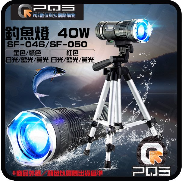 ☆台南PQS☆釣魚燈 手電筒 40W 餌燈 三角支架 防水袋 白光 藍光 數位顯示 三段光源 可調焦聚