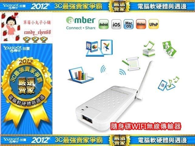 【35年連鎖老店】Amber WIFI-S1 雲端分享行動雲有發票/保固一年/手機影片/照片/文件/音樂分享